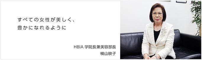 hbi_aisatu_title_photo