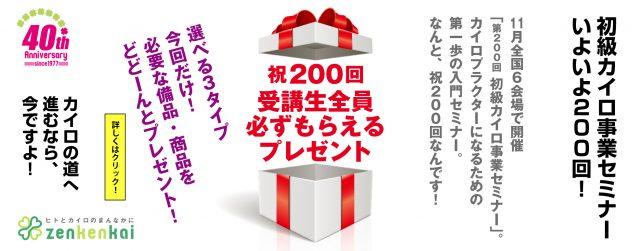 200th_b-01